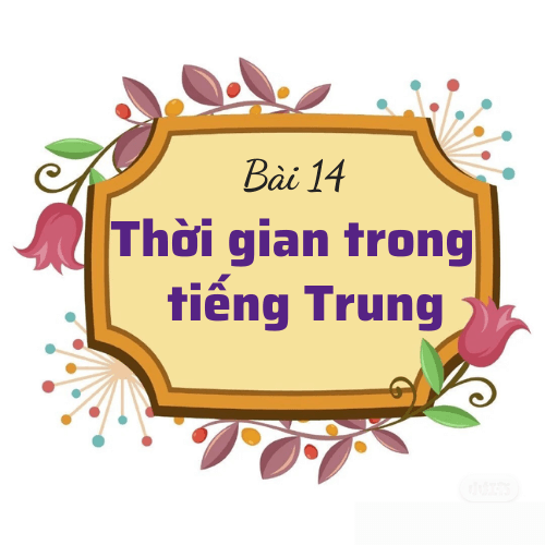 Bài 14: Thời gian trong tiếng Trung