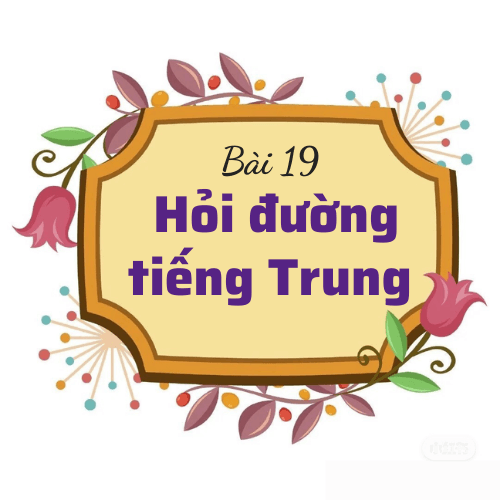 Bài 19: Hỏi đường tiếng Trung