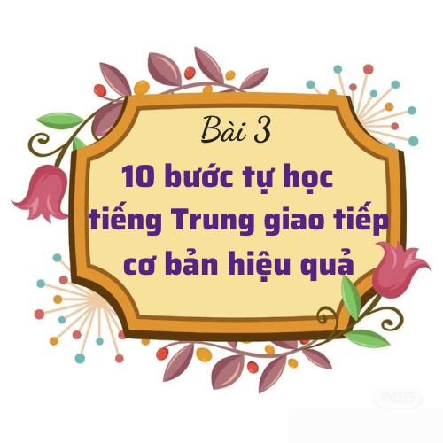 Bài 3: 10 bước tự học tiếng Trung giao tiếp cơ bản hiệu quả
