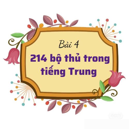 Bài 4: 214 bộ thủ trong tiếng Trung – Cách học chữ Hán nhanh nhất