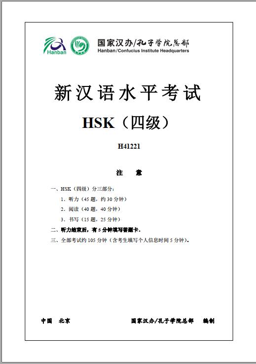 Tải 15 đề luyện thi HSK4 mới nhất, sát đề thi thật nhất -  tiengtrungthuonghai.vn